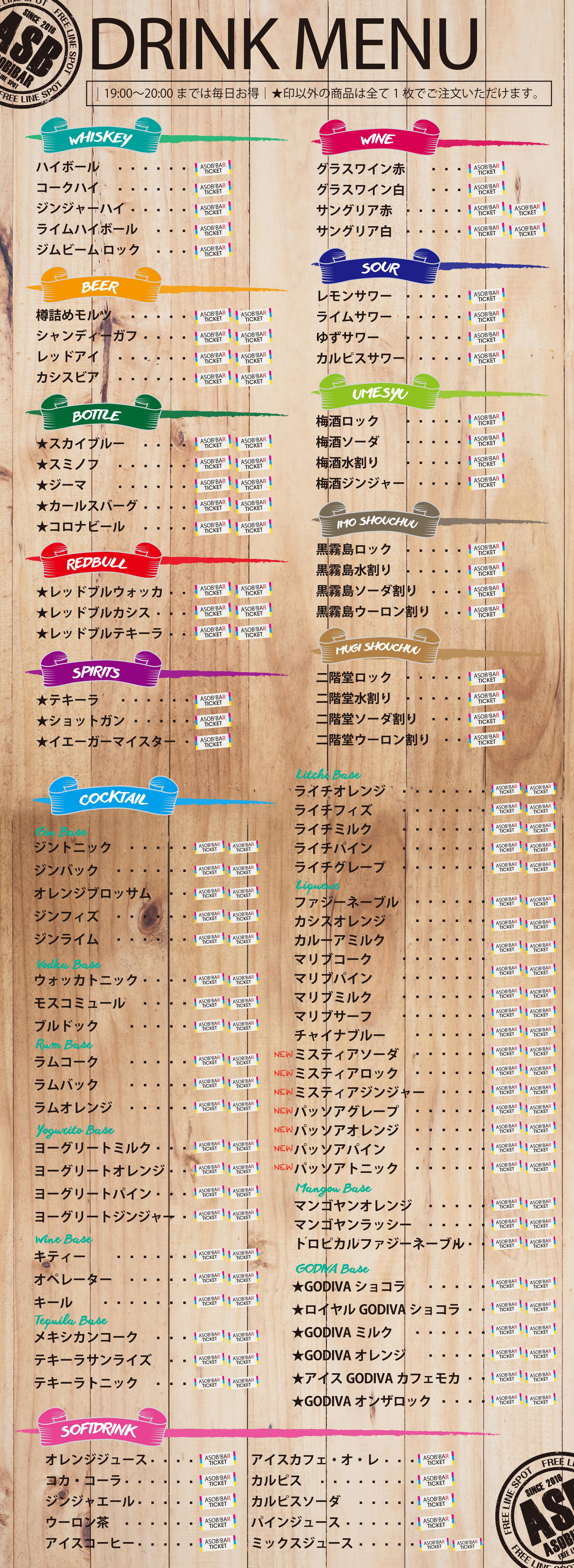 drink-menu-2