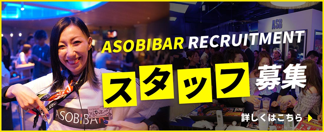 ASOBIBAR RECRUITMENT スタッフ募集